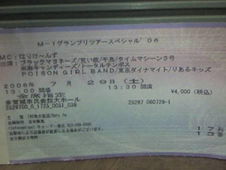 M-1ツアーチケット