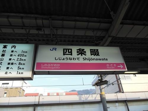 四条畷駅名標