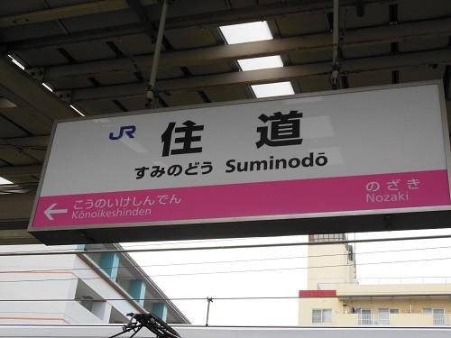 住道駅名標