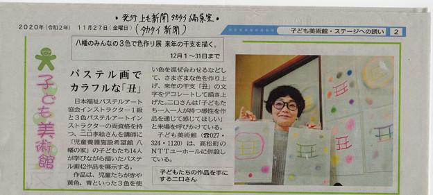 20201127タカタイ新聞