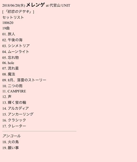 2018/06/20(水) メレンゲ at 代官山 UNIT セトリ