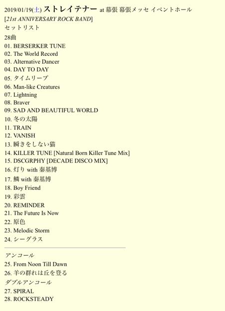 2019/01/19(土) ストレイテナー at 幕張 幕張メッセ イベントホール セトリ