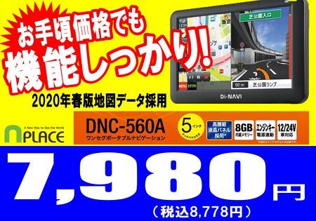 DNC--560A