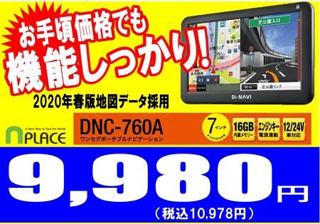 DNC760A