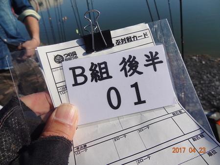 おおつかっぷ2017第1戦 アルクスポンド