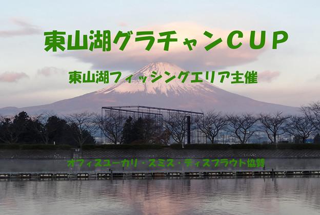 東山湖グラチャンCUP