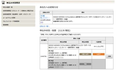 浜田省吾チャリティコンサートチケット当選