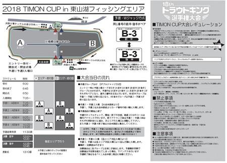 ひとりぼっちのティモンカップ大惨敗からの~大爆釣?^^