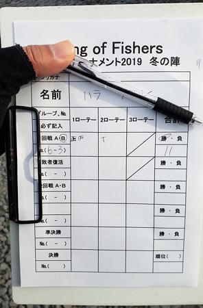 2019 キングフィッシャー冬の陣・第壱戦