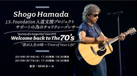 2019 SHOGO HAMADA J.S.Foundation人道支援チャリティーコンサート
