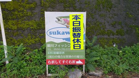 須川FP、開成FS、足柄CA、東山湖FAからのすそパ