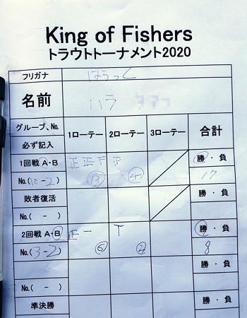 2020 キングフィッシャー・トラウトトーナメント 第2戦