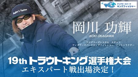 OKAGAWA-KUN