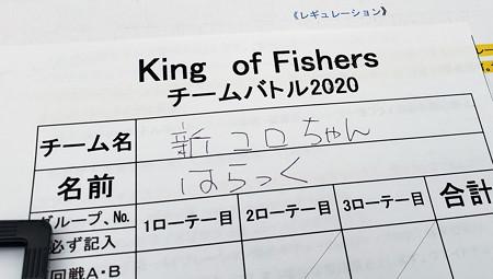 2020 キングフィッシャー・チーム戦
