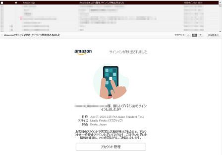 偽Amazon