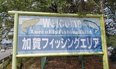 真夏の加賀FAで表層を楽しむ^^