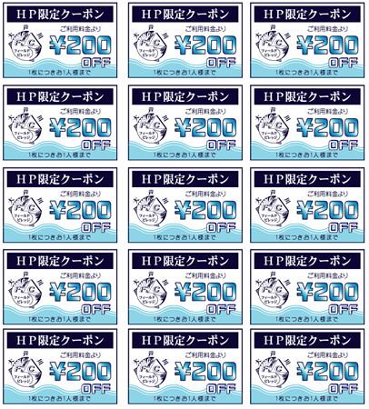 大芦川200円割引券シート