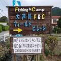 第19回トラウトキング選手権エキスパート第2戦 大芦川F&C プラ1回目