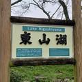 Photos: 須川FP・東山湖・すそのへ