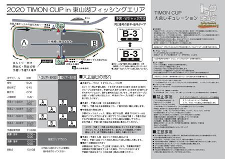 2020 ティモンカップ