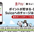 Photos: Suica楽天ペイ