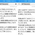 Photos: ドコモオンライン修理