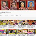 Photos: 松村邦洋のためにならないチャンネル