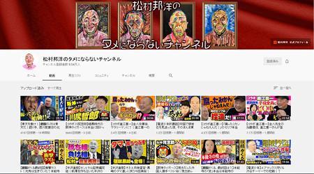 松村邦洋のためにならないチャンネル