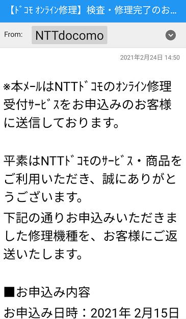 Photos: ドコモでオンライン修理
