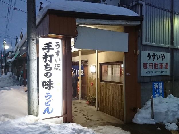 20180210(うすいや食堂2)