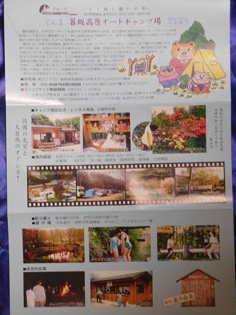 20190817(暮坂高原オートキャンプ場19)
