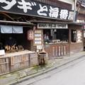 Photos: 20190817(草津温泉26)