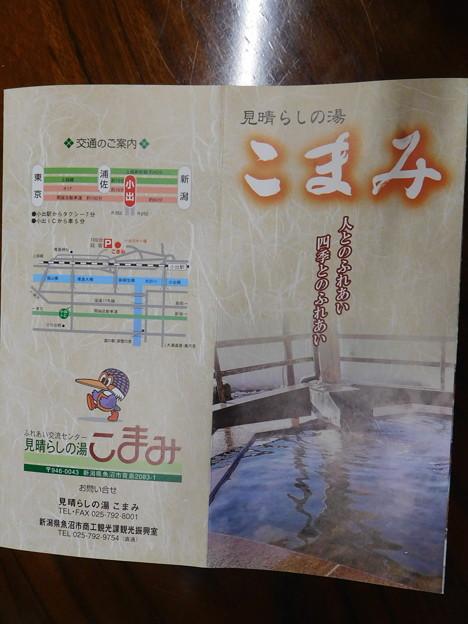 20190908(青島温泉9)