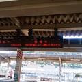 広駅に到着