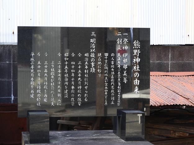 Photos: 19.12_05熊野神社