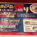 Photos: 天下一品 池袋店、天下一品祭り2018
