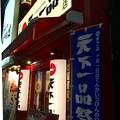 Photos: 天下一品 池袋東口店、外観