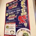Photos: 天下一品 池袋東口店、天下一品祭りPOP