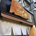 Photos: らぁ麺 はやし田 池袋店、外観