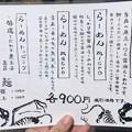 人類みな麺類東京本店、メニュー