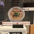 石原ラ軍団OBP店、チャーシュー麺限定10食