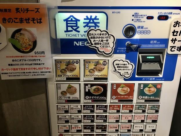 麺屋きころく練馬氷川台、券売機