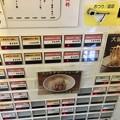 東京味噌らーめん 鶉、券売機