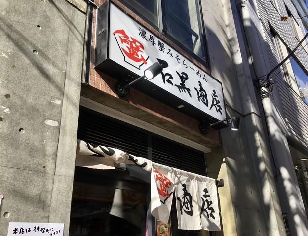 石黒商店 渋谷店、外観