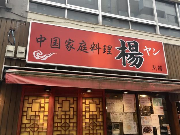 中国家庭料理 楊、外観