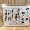 ムタヒロ田無店、無料味変アイテム