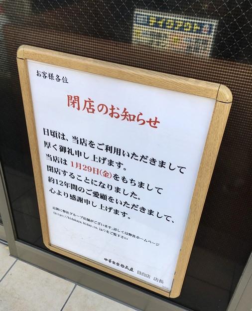 日高屋目白店、閉店