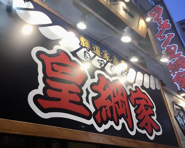 Photos: 皇綱家、外観