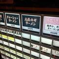 Photos: 皇綱家、券売機
