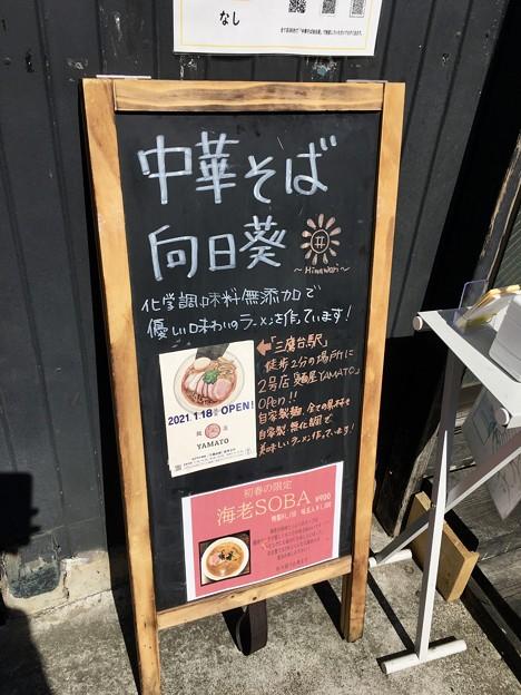 Photos: 中華そば向日葵、立て看板